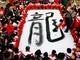 """Quan chức Trung Quốc được yêu cầu phải """"ăn tết kham khổ"""""""