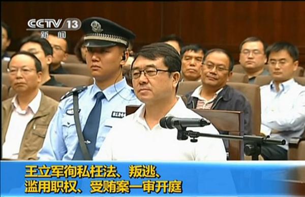 Vụ Bạc Hy Lai: Kết thúc xét xử Vương Lập Quân